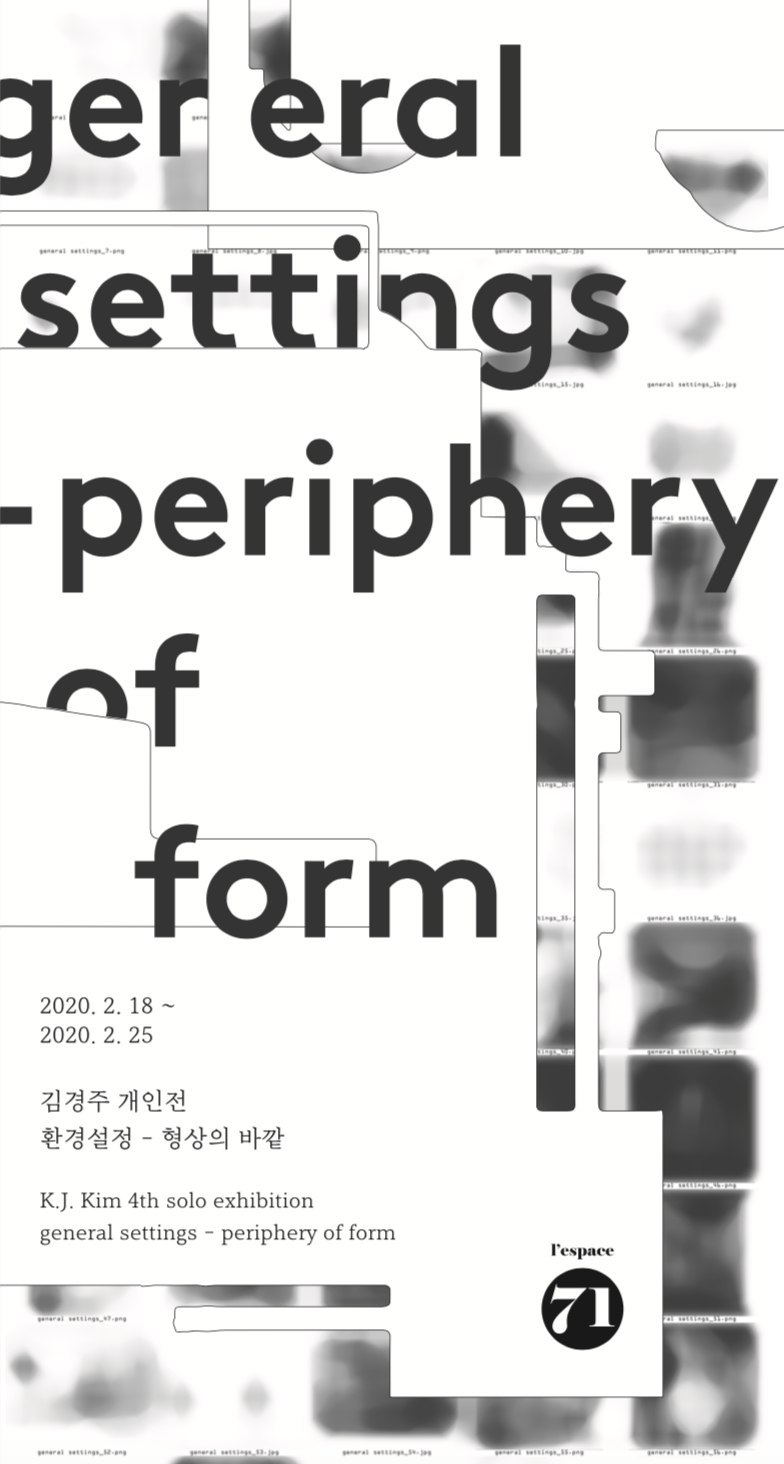 환경설정-형상의 바깥 General Setting-Periphery of Form
